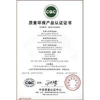 质量环保认证证书