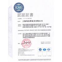 CAS环境管理认证证书