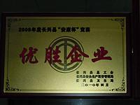 """2009年度长兴县""""安康杯""""竞赛优胜企业"""