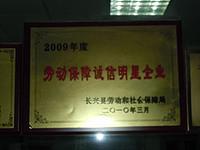 2009年度劳动保障诚信明星企业