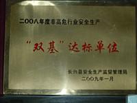 """二OO八年度非高危行业安全生产""""双基""""达标单位"""