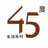 45度生活