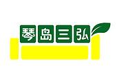 青岛三弘家具有限公司
