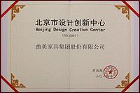 北京市设计创新中心奖