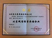 2013北京诚信经营承诺企业