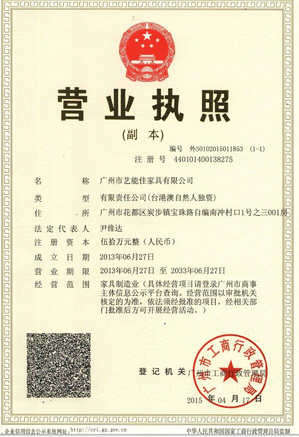 广州市艺能佳家具有限公司