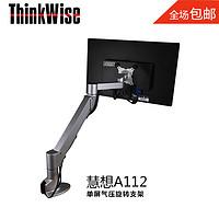 慧想 液晶电脑显示器支架万向伸缩臂 桌面旋转升降支架底座A112