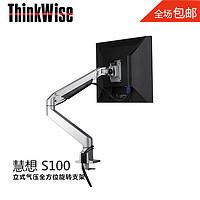 慧想 液晶电脑显示器支架万向伸缩臂 桌面旋转升降壁挂底座S100