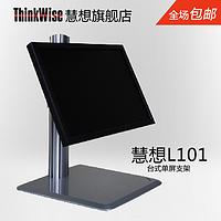 慧想 液晶电脑显示器支架臂仰俯视调节 桌面旋转升降壁挂底座L101