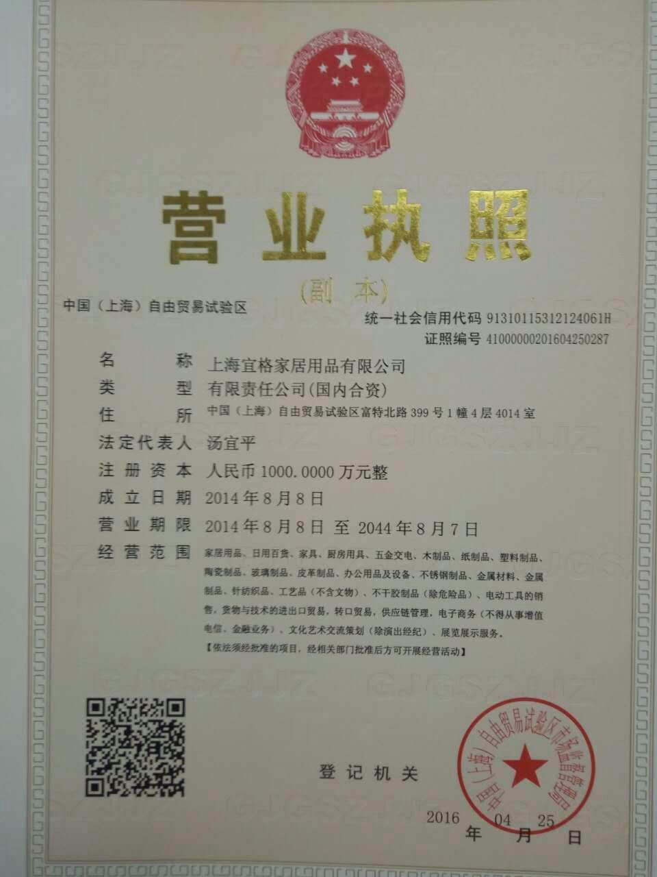 空间名称大全_上海宜格家居用品有限公司