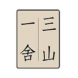 北京素木商贸有限公司