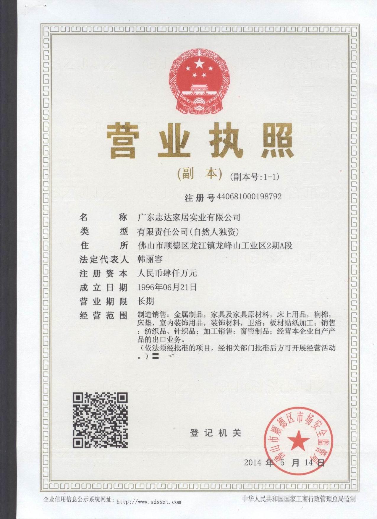 布艺沙发品牌_广东志达家居实业有限公司