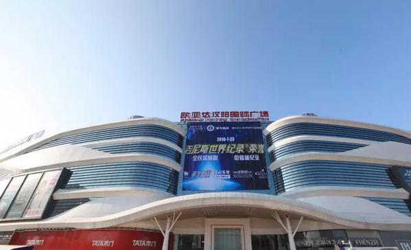最后活动现场(武汉欧亚达汉阳国际广场正门)图片
