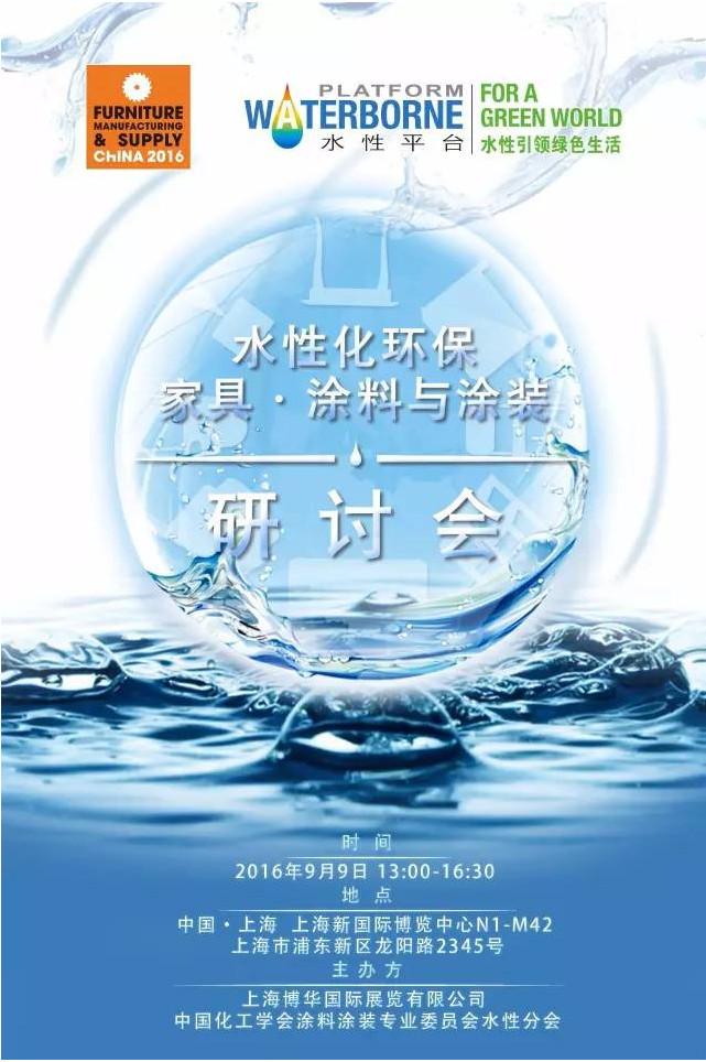 水性化环保家具•涂料与涂装研讨会将于9月隆重召开