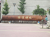 北京瀚道禅风家具有限公司