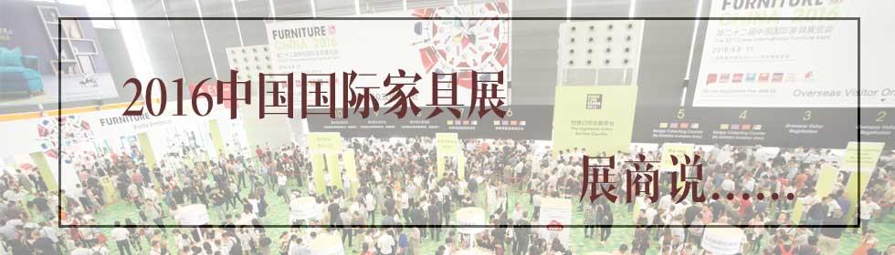 2016上海家具展展商说
