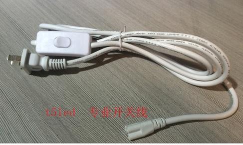 企迪T8/T5一体化灯管电源线
