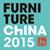2015中国国际家具展