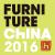 2016中国国际家具办公展