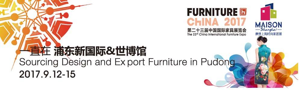 第二十三届中国国际家具展览会
