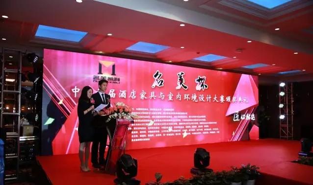 """""""名美杯""""中国首届酒店家具设计与室内环境设计大赛奖项揭晓"""