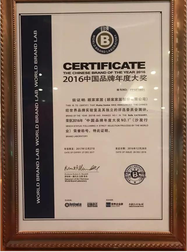 """2016年度""""中国品牌年度大奖"""""""