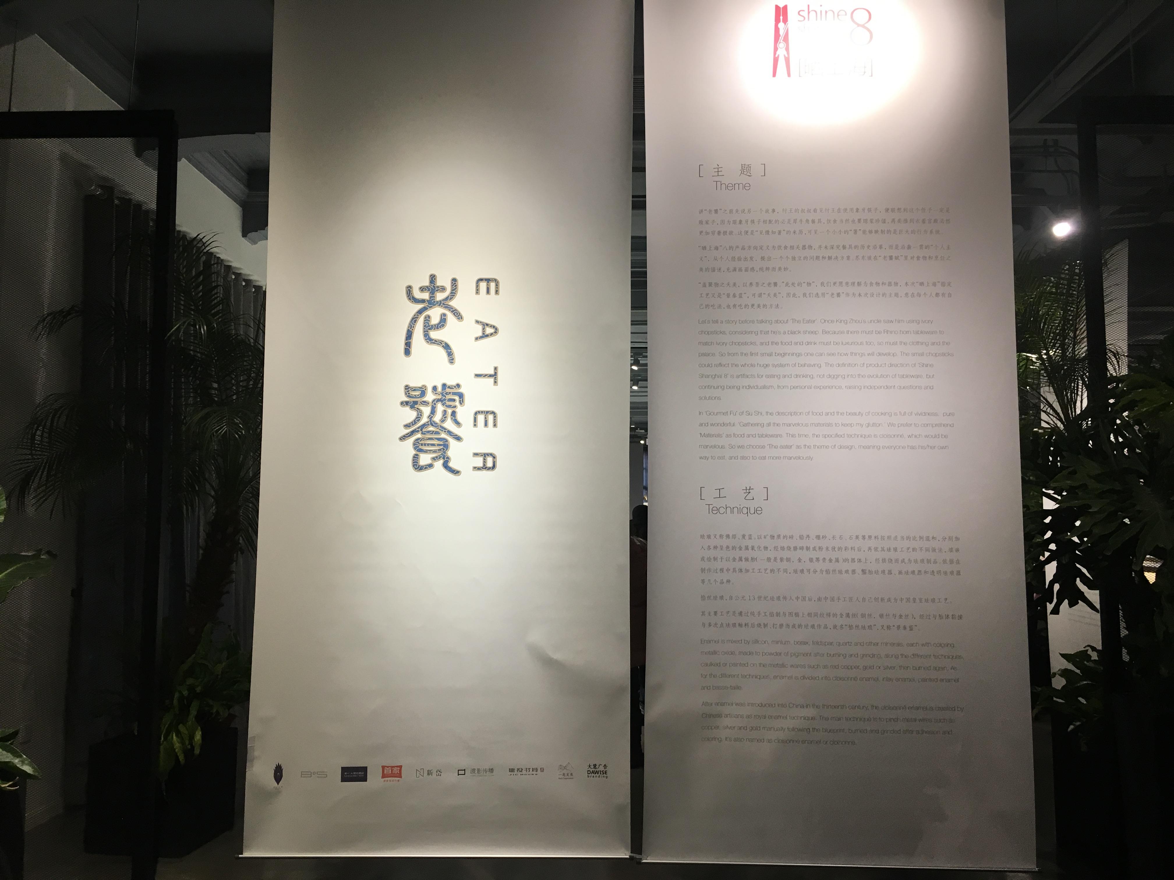 晒上海8 |贪吃是一种美德,他们也说是!