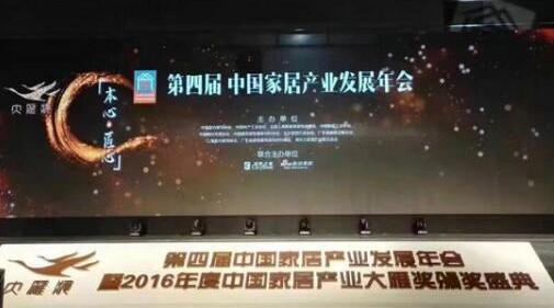 第四届中国家居产业发展年会