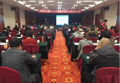 全国轻工业信息统计及重点企业直报工作会议在昆明召开