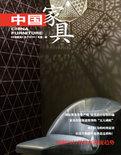 《中国家具》电子刊2017年第一期
