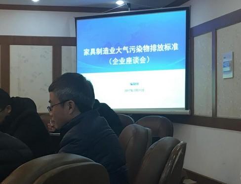 上海家具制造业VOCs排放标准座谈会成功召开