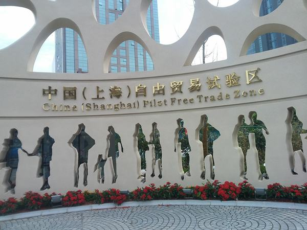 上海自贸区将迎大变革 改革方案近期将印发