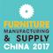 (FMC)2017中国家具高端制造展