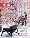 《中国家具》电子刊2017年第二期