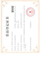 视频作品登记证书