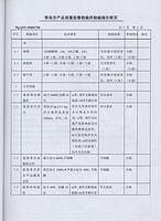质检报告06