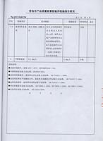质检报告07