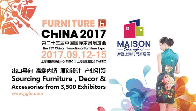 9月上海浦东两大家具/家居展同期举办,2017看点十足
