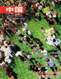 《中国家具》电子刊2017年第三期