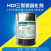 万华聚氨酯油漆固化剂TDI三聚体HDI