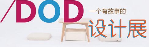 一期一会|DOD设计展的第6年