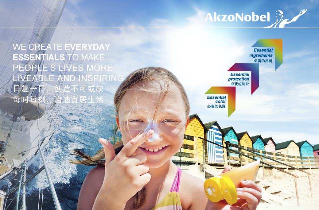 阿克苏诺贝尔:涂料行业的环保先锋和色彩定制服务的提供者