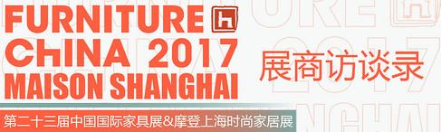 2017上海家具展展商访谈录