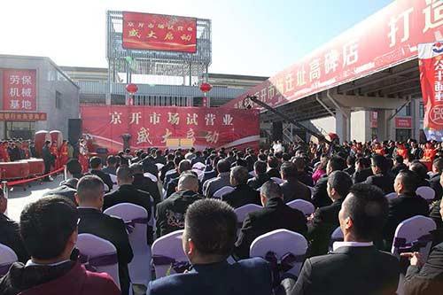 华北地区最大的五金建材批发市场,由北京迁至河北