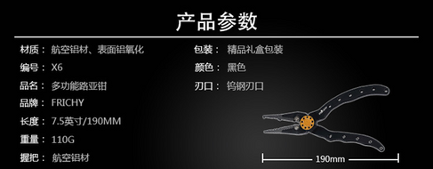 多功能路亚钳X6