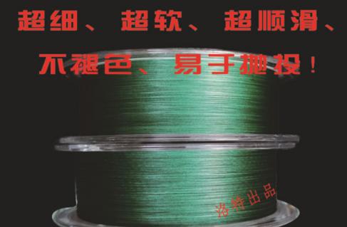 PE 8 大力马编织线