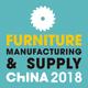 (FMC)2018中国家具高端制造展