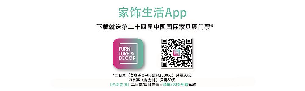 家饰生活App下载