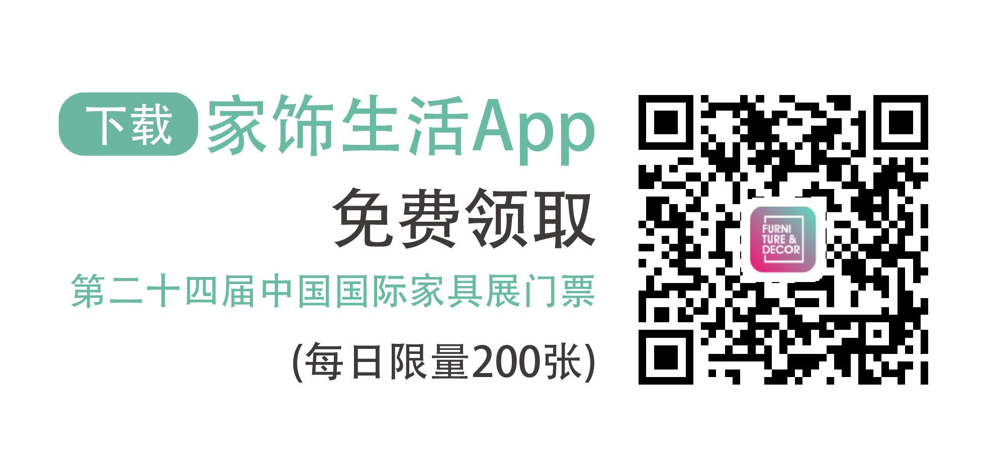 家饰生活App