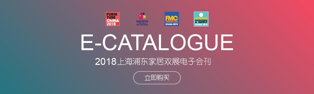 2018上海浦东家居双展电子会刊
